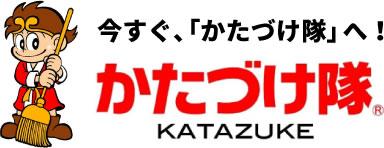 かたづけ隊(粗大系不用品)-株式会社 西山商店